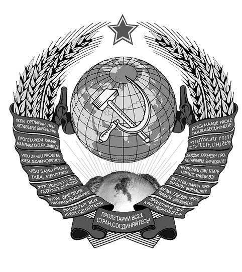 Горбачев. Герб СССР